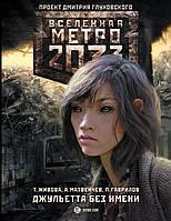 Живова Т. Метро 2033: Джульетта без имени