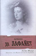 Моруа А. Адриенна, или Жизнь госпожи де Лафайет