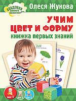 Жукова О.С. Учим цвет и форму. Книжка первых знаний