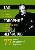 Хьюмс Д. Так говорил Черчилль: о себе, о людях, о политике