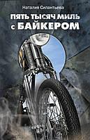 Силантьева Н.Б. Пять тысяч миль с байкером
