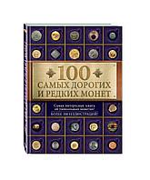 Слука И.М. 100 самых дорогих и редких монет