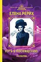 Ковалева Н.Е. Елена Рерих. Путь к Посвящению