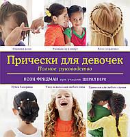 Фридман К. Прически для девочек. Полное руководство (KRASOTA. Для девочек)