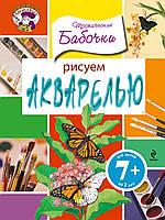 7+ Рисуем акварелью. Тропические бабочки