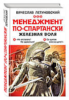 Летуновский В.В. Менеджмент по-спартански. Железная воля