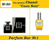 "Женские духи Chanel ""Coco Noir"" - 50 мл."