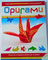 """Книга """"Оригами"""" 85397 Пеликан Украина"""
