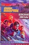 Макаров В.В. Близкие звезды