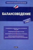 Сигидов Ю.И. Балансоведение