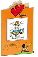 Love is… Моей единственной (книга+открытка)