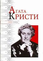 Надеждин Н.Я. Агата Кристи