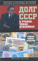 Кустов М.В. Долг СССР в рублях, чеках, дубленках. Тайные войны империи