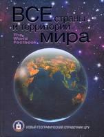 Леонович М. Все страны и территории мира