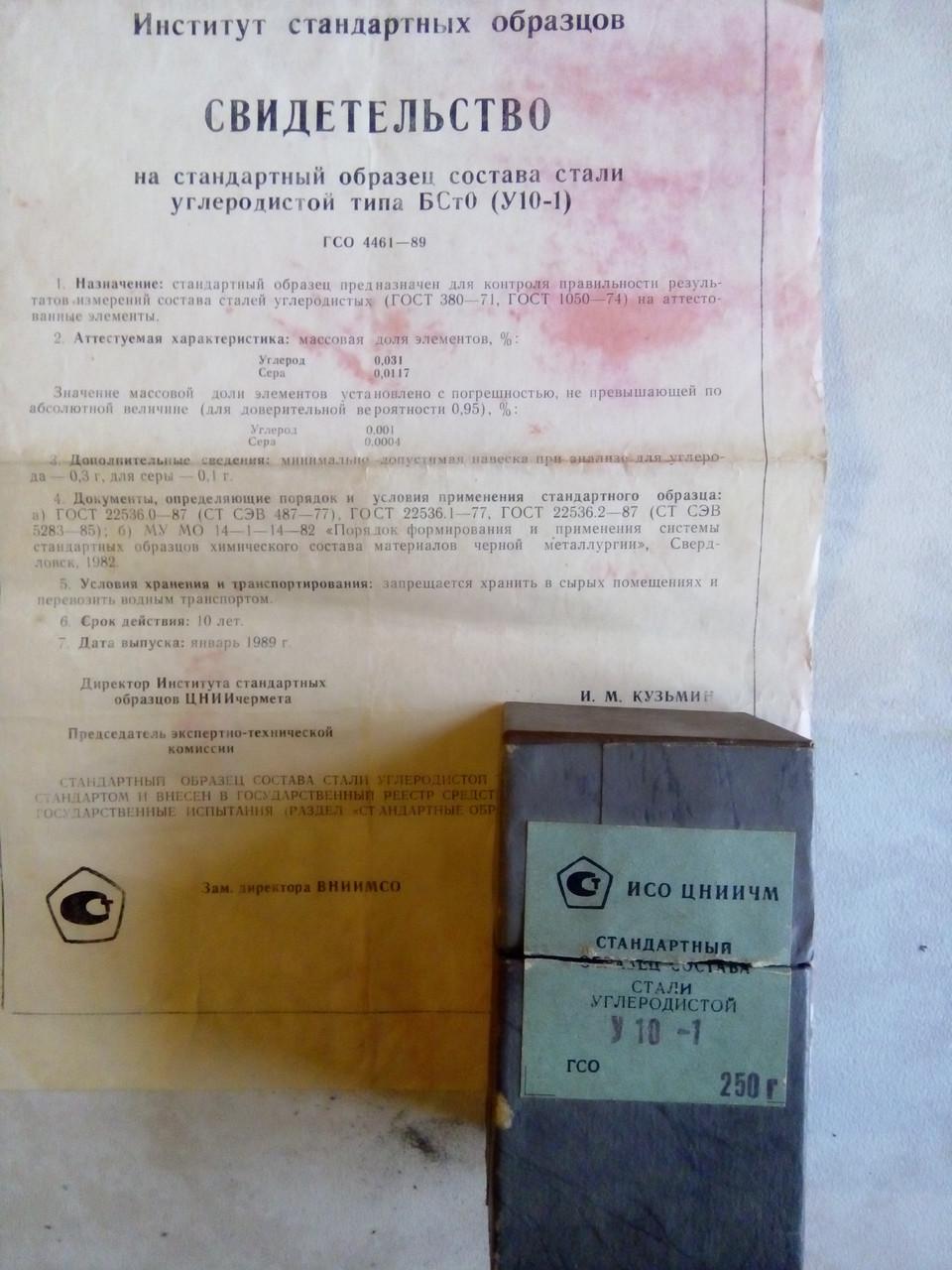 Образец,сталь углеродистого  типа  БСт0(У10-1) ГСО 4461-89