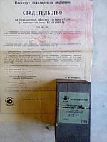 Стандартные образцы химического анализа,сталь углеродистого  типа  БСт0(У10-1) ГСО 4461-89
