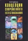 Горбачев В.В. Концепции современного естетсвознания