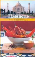 Примакова Е.С. Намастэ.Блюда индийской кухни