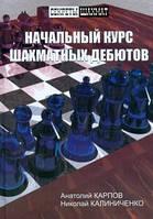 Карпов А.Е. Нач.курс шахматных дебютов