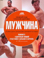 Непокойчицкий Г.А. Мужчина