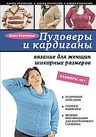Каминская Е.А. Пуловеры и кардиганы: вязание для женщин шикарных размеров