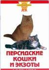 Гетц Е.-М. Персидские кошки и экзоты