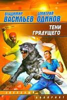 Васильев В.Н. Тени грядущего