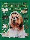 Собаки для дома и семьи