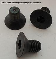 Болт Olimac Drago DR8300