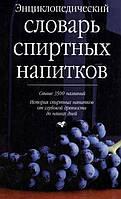 Багриновский Г.Ю. Энциклопедический словарь спиртных напитков
