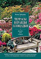 Зайцева А. Террасы, веранды, площадки. Дизайн для отдыха (Азбука садовода (обложка))