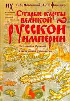 Носовский Г.В. Старые карты Великой Русской Империи