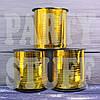 Лента для шаров золотая,  250 м