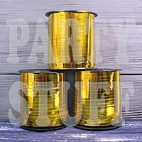 Лента для шаров золотая,  250 м, фото 1