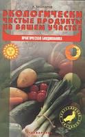 Кашкаров А.П. Экологически чистые продукты на вашем участке
