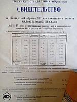 Стандартные образцы химического анализа,малоуглеродистая сталь образец 382 №691-75