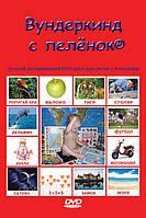 """DVD """"Вундеркинд с пелёнок """" на русском языке, 207 минут"""