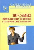 Кузнецов И.Н. 100 самых эффективных приемов в публичных выступлениях
