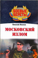 Иванов Николай Московский излом