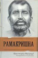 Ишервуд Кристофер Рамакришна и его ученики