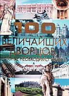 Шереметьева Т. Л. 100!величайших дворцов,которые необходимо увидеть