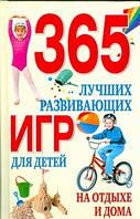 Гаврилова А.С. 365 лучших развивающих игр для детей на отдыхе и дома