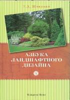 Шиканян Т. Д. Азбука ландшафтного дизайна