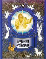 Полянская И. Библия для детей