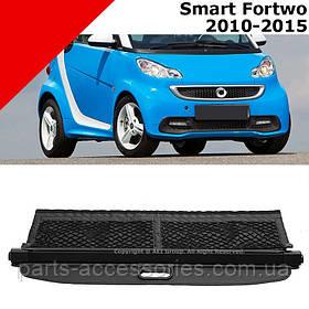 Smart ForTwo 2010-2015 черная шторка полка в багажник Новая