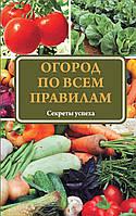 Ситникова Т.Е. Огород по всем правилам
