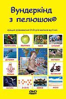 "DVD ""Вундеркінд з пелюшок®"" на украинском языке, 210 минут"
