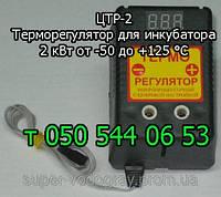 Терморегулятор для инкубатора цифровой 2 кВт (от -50 °С до +125 °С)