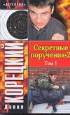 Корецкий Д.А. Секретные поручения - 2. В 2 т. Т. 1