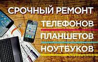 Ремонт телефонов/ смартфонов/ навигаторов